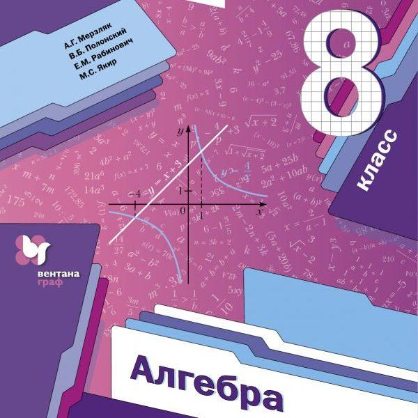 Мерзляк А.Г., Полонский В.Б., Рабинович Е.М., Якир М.С. Алгебра. 8 класс. Дидактические материалы