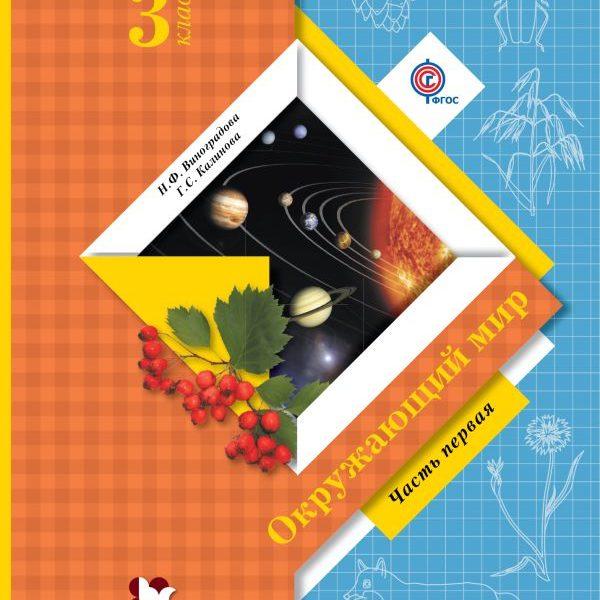 Виноградова Н.Ф., Калинова Г.С. Окружающий мир. 3 класс. В 2-х частях. Часть 1. Учебник.