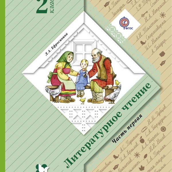 Ефросинина Л.А. Литературное чтение. 2 класс. В 2-х частях. Часть 1. Учебник.