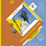 Виноградова Н.Ф. Окружающий мир. 3 класс. В 2-х частях. Часть 2. Учебник.