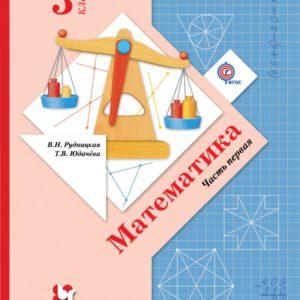 Рудницкая В.Н., Юдачёва Т.В. Математика. 3 класс. Учебник в двух частях. Часть 1,2