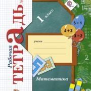 Кочурова Е.Э., Рудницкая В.Н. Математика. 1 класс. Рабочая тетрадь. В 3-х частях.