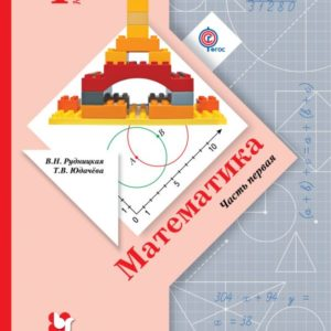 Рудницкая В.Н., Юдачёва Т.В. Математика. 4 класс. Учебник в двух частях