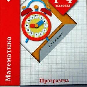 Рудницкая В.Н. Математика. 1-4 классы. Программа курса с CD-диском