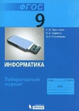 Угринович Н.Д. Информатика. Лабораторный журнал для 9 класса.
