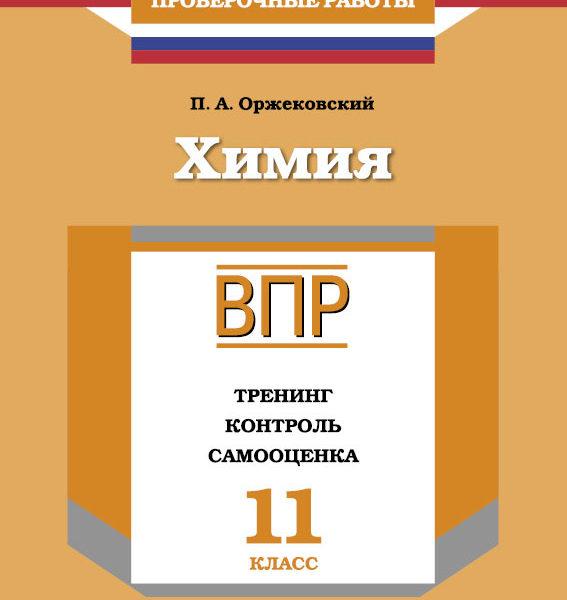 Оржековский П.А. ВПР. Химия. 11 класс. Тренинг, контроль, самооценка.
