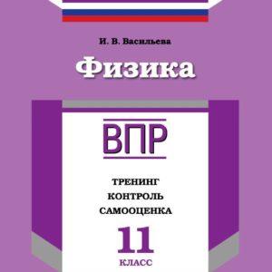 Всероссийские проверочные работы. Физика. 11 класс. Тренинг, контроль, самооценка.