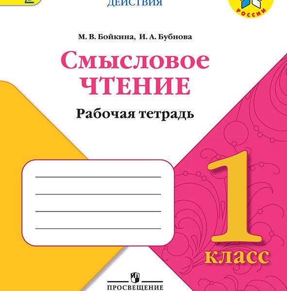 Бойкина М.В., Бубнова И.А. Литературное чтение. 1 класс. Смысловое чтение.