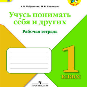 Небренчин А.В., Казанцева И.В. Учусь понимать себя и других. 1 класс.