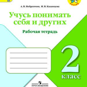 Небренчин А.В., Казанцева И.В. Учусь понимать себя и других. 2 класс.