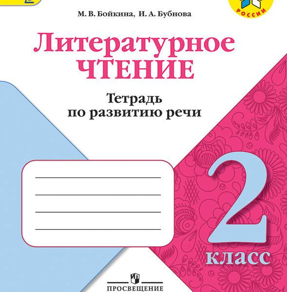 Бойкина М.В., Бубнова И.А. Литературное чтение. 2 класс. Тетрадь по развитию речи.
