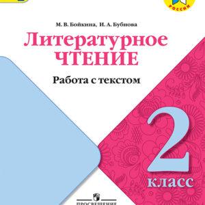 Бойкина М.В., Бубнова И.А. Литературное чтение. 2 класс. Работа с текстом.