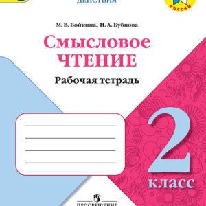 Бойкина М.В., Бубнова И.А. Литературное чтение. 2 класс. Смысловое чтение.