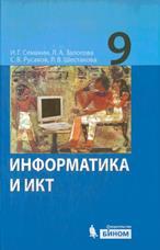 Семакин И.Г. Информатика и ИКТ. Учебник для 9 клacca.