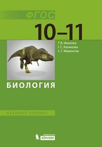 Иванова Т.В. Биология. Базовый уровень: учебник для 10-11 классов.