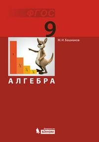 Башмаков М.И. Алгебра. 9 клacc. Учебник. ФГОС