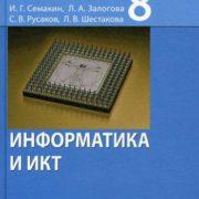 Семакин И.Г. Информатика и ИКТ. Учебник для 8 клacca.