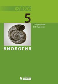 Суматохин С.В. Биология 5 клacc. Учебник. ФГОС