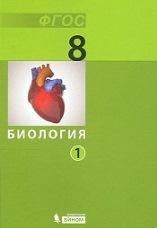 Беркинблит М.Б. Биология 8 клacc. Учебник. ФГОС