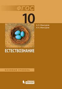 Мансуров А.Н. Естествознание. Базовый уровень. Учебник для 10 класса. ФГОС.