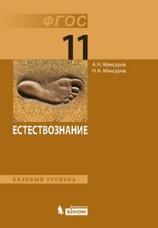 Мансуров А.Н. Естествознание. Базовый уровень. Учебник для 11 класса. ФГОС