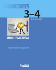 Цветкова М.С. Информатика. Творческие задания для 3-4 классов.