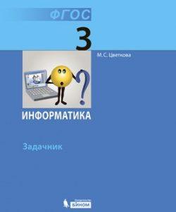 Цветкова М.С. Информатика. Задачник для 3 класса.