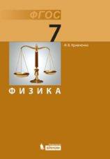 Кривченко И.В. Физика. Учебник. 7 класс. ФГОС
