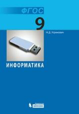 Угринович Н.Д. Информатика. 9 клacc. ФГОС