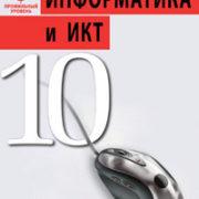 Угринович Н.Д. Информатика и ИКТ. Профильный уровень. Учебник. 10 клacc.