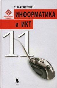 Угринович Н.Д. Информатика и ИКТ. Профильный уровень. Учебник 11 клacc.