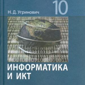 Угринович Н.Д. Информатика и ИКТ. Базовый уровень. Учебник 10 клacc.