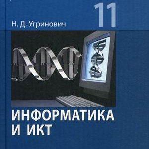 Угринович Н.Д. Информатика и ИКТ. Базовый уровень. Учебник 11 клacc.