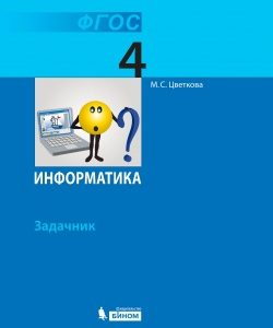 Цветкова М.С. Информатика. Задачник для 4 класса. ФГОС