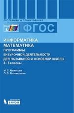 Цветкова М.С. Информатика. Математика. Программы внеурочной деятельности для для начальной и средней школы: 3-6 класс.