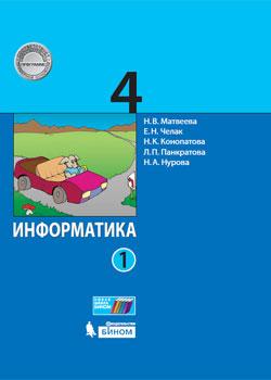 Матвеева Н.В. Информатика. 4 класс. Учебное пособие. В 2-х частях. Часть 1. ФГОС