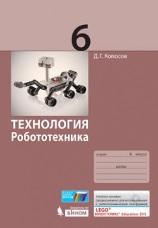 Копосов Д.Г. Технология. Робототехника. 6 класс. Учебное пособие.