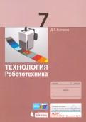 Копосов Д.Г. Технология. Робототехника. 7 класс. Учебное пособие.