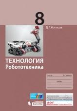 Копосов Д.Г. Технология. Робототехника. 8 класс. Учебное пособие.