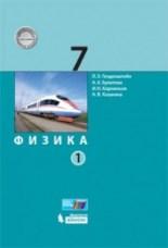 Генденштейн Л.Э. Физика. 7 класс. Учебник. В 2 частях. Часть 1. ФГОС