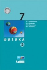Генденштейн Л.Э. Физика. 7 класс. Учебник. В 2 частях. Часть 2. ФГОС