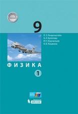 Генденштейн Л.Э. Физика. 9 класс. Учебник. В 2 частях. Часть 1. ФГОС