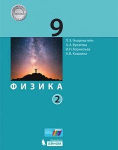 Генденштейн Л.Э. Физика. 9 класс. Учебник. В 2 частях. Часть 2. ФГОС