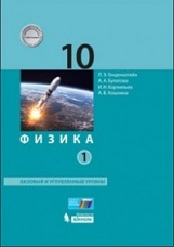 Генденштейн Л.Э. Физика. 10 класс. Базовый и углубленный уровни: учебник. В 2 частях. Часть 1 . ФГОС
