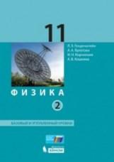 Генденштейн Л.Э. Физика. 11 класс. Базовый и углубленный уровни: учебник в 2 частях. Часть 2. ФГОС