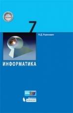 Угринович Н.Д. Информатика. 7 клacc. Учебное пособие.