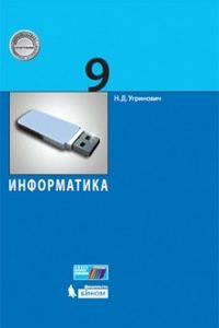 Угринович Н.Д. Информатика. 9 клacc. Учебное пособие.