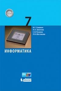 Семакин И.Г. Информатика. 7 клacc. Учебное пособие.