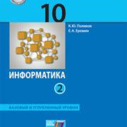 Поляков К.Ю. Информатика. 10 класс. Учебник. Базовый и углубленный уровни. В 2 частях. Часть 1,2. ФГОС