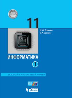 Поляков К.Ю. Информатика. 11 класс. Базовый и углубленный уровни. Учебник. В 2 частях. Часть 1,2. ФГОС